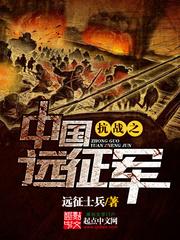 抗戰(zhi)之中國遠征軍